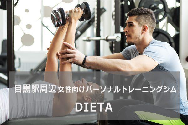 DIETA目黒
