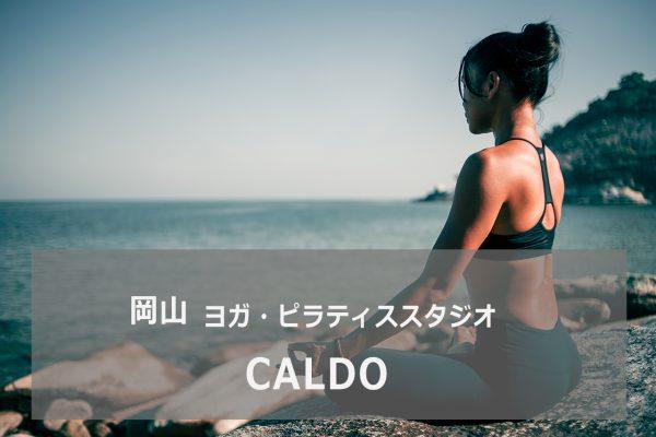 岡山のヨガスタジオカルド