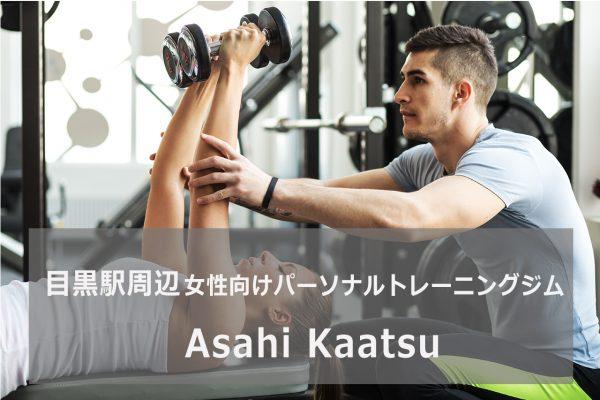 AsahiKaatsu