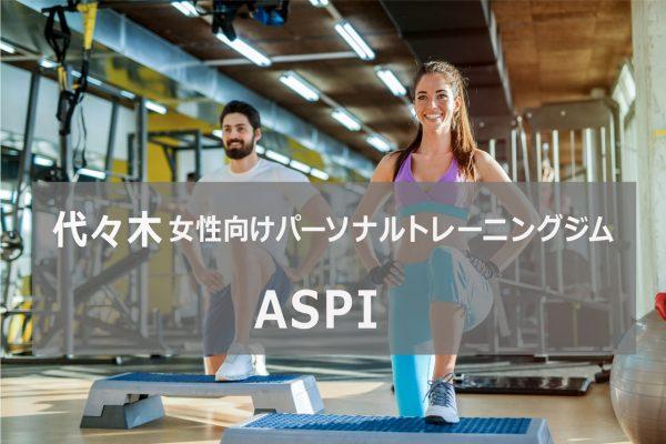 代々木パーソナルトレーニングジムASPI