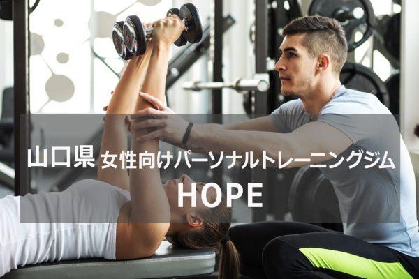 山口県のパーソナルトレーニング ジムHOPE