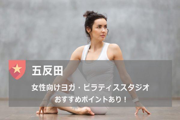 五反田のおすすめヨガ・ピラティススタジオ