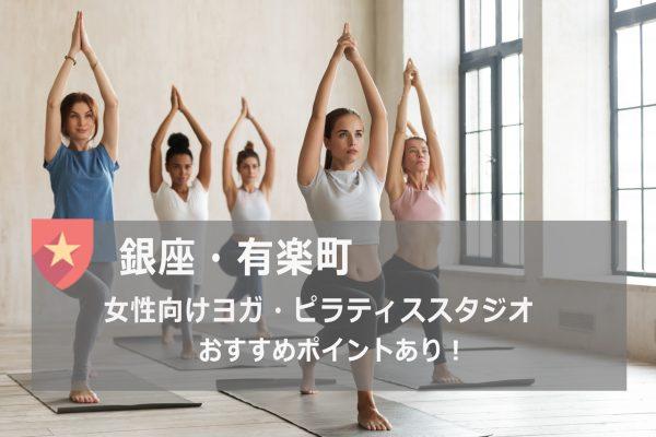 銀座有楽町のおすすめヨガ・ピラティススタジオ