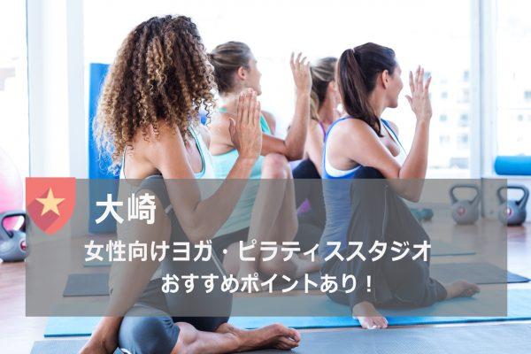 大崎のヨガ・ピラティス スタジオ