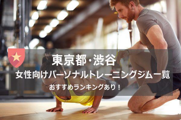 渋谷の女性におすすめパーソナルトレーニングジム