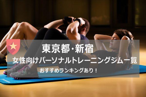 新宿の女性におすすめパーソナルトレーニングジム
