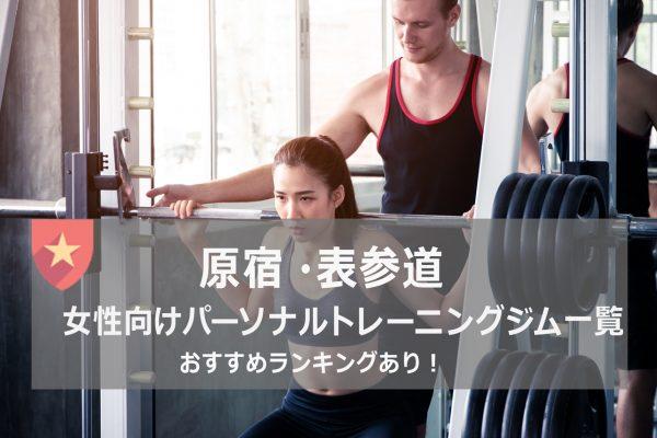 原宿、表参道の女性におすすめパーソナルトレーニングジム