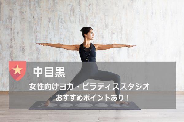 中目黒のヨガ・ピラティス スタジオ