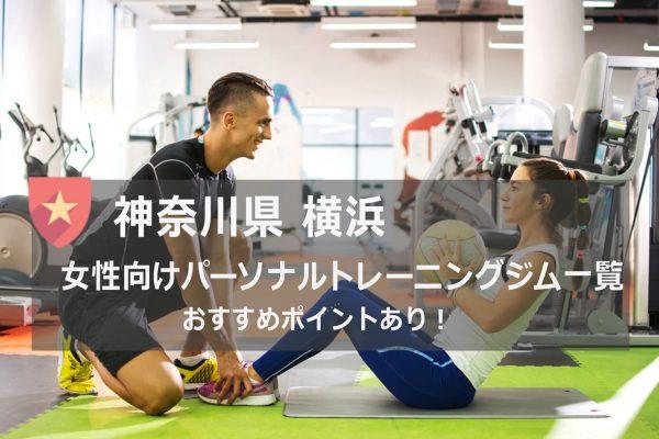 横浜のおすすめパーソナルトレーニングジム