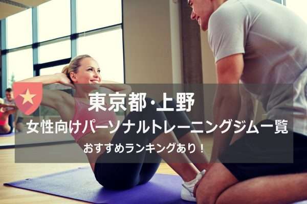 上野の女性におすすめパーソナルトレーニングジム