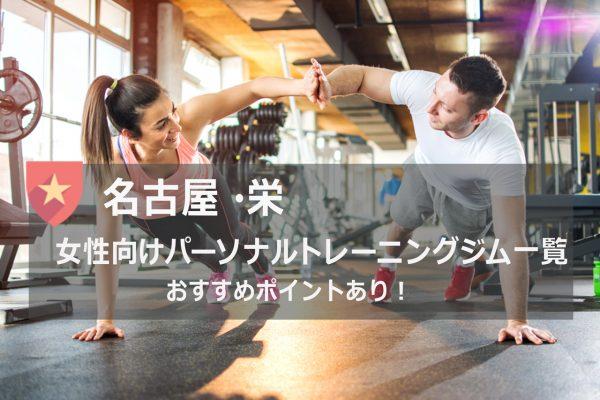 名古屋・栄パーソナルトレーニングジム一覧