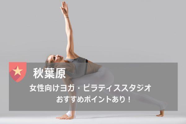 秋葉原のヨガ・ピラティス スタジオ一覧