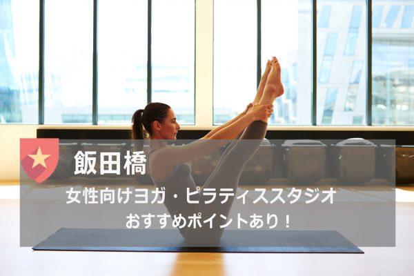 飯田橋のおすすめヨガ・ピラティス スタジオ