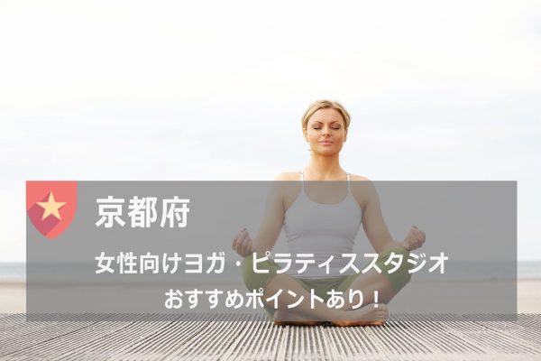 京都府のおすすめヨガスタジオ