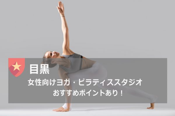 目黒のヨガ・ピラティス スタジオ