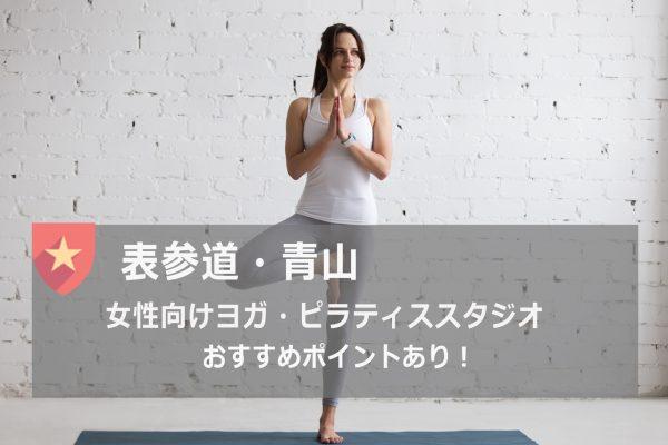表参道・青山のおすすめヨガスタジオ