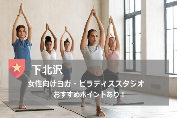 下北沢のヨガ・ピラティス スタジオ