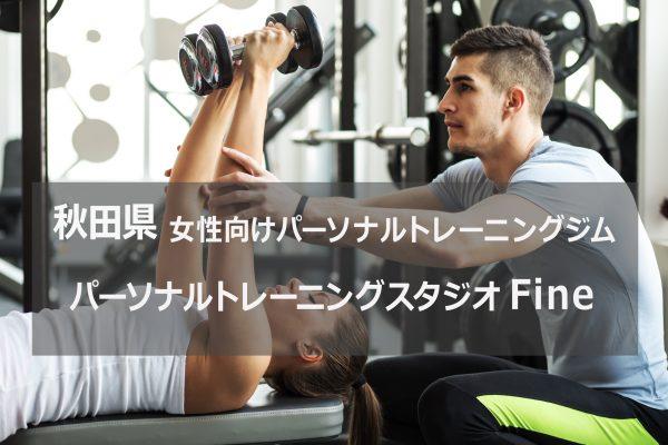 秋田のパーソナルトレーニングジムFine