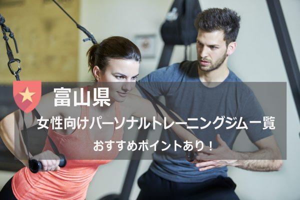富山県の女性におすすめパーソナルトレーニングジム