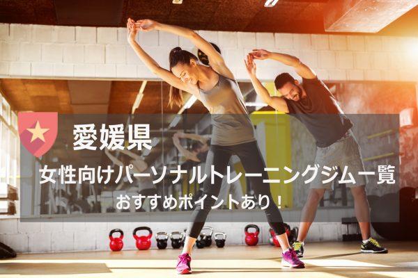 愛媛県おすすめパーソナルトレーニングジム
