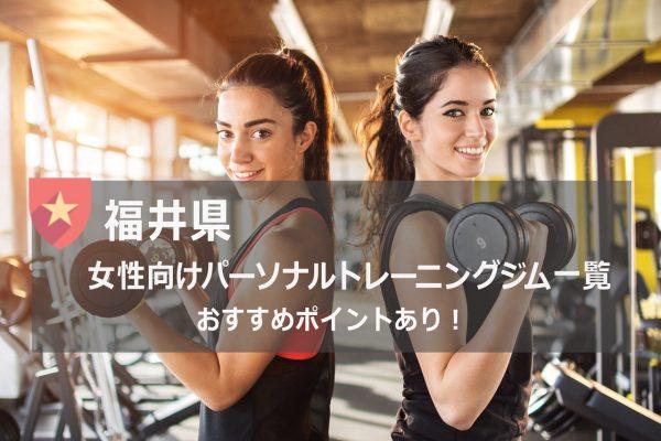 福井県のおすすめパーソナルトレーニングジム