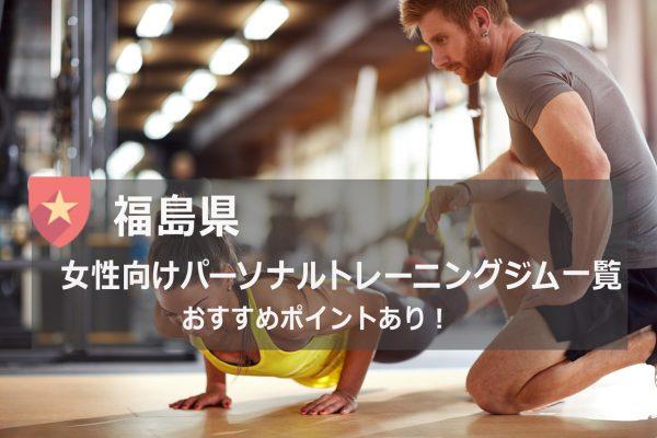 福島のおすすめパーソナルトレーニングジム