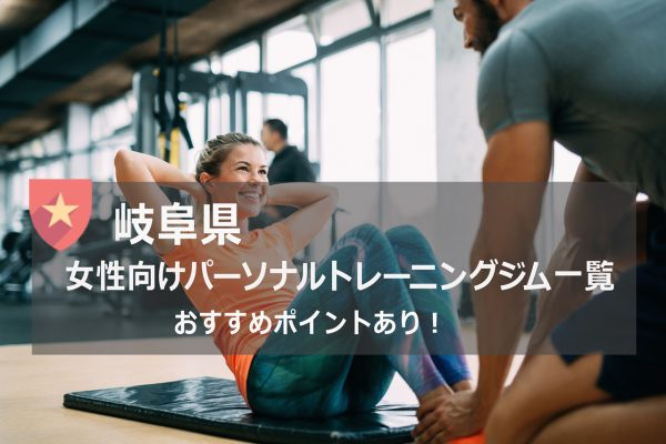 岐阜県のおすすめパーソナルトレーニングジム一覧