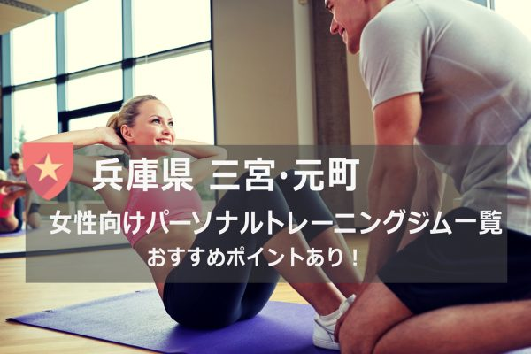 兵庫県のおすすめパーソナルトレーニングジム