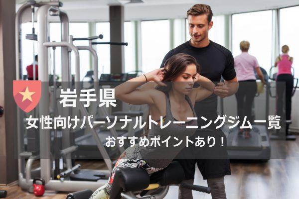 岩手県の女性におすすめパーソナルトレーニングジム