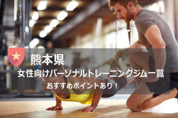 熊本のおすすめパーソナルトレーニングジム