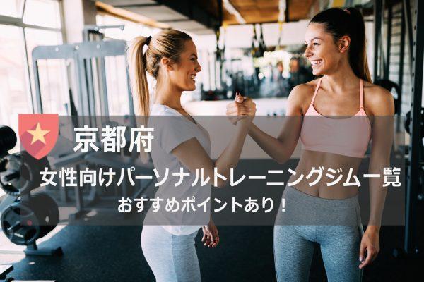 京都府のおすすめパーソナルトレーニングジム