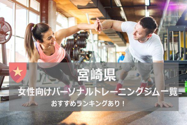 宮崎県女性におすすめのパーソナルトレーニング ジム