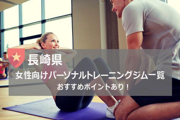 長崎のおすすめパーソナルトレーニングジム一覧