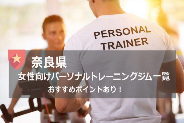 奈良県のおすすめパーソナルトレーニングジム