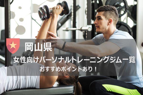 岡山県のおすすめパーソナルトレーニングジム