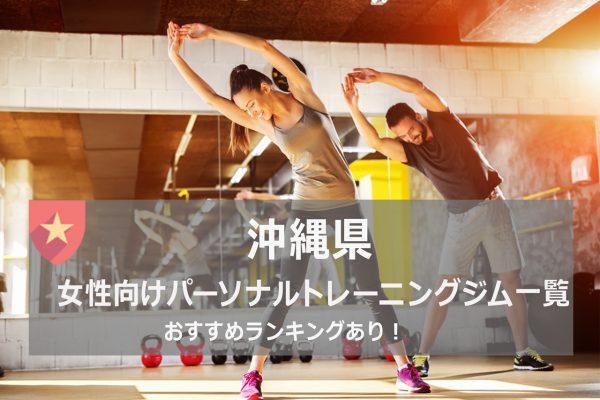 沖縄県女性におすすめパーソナルトレーニングジム