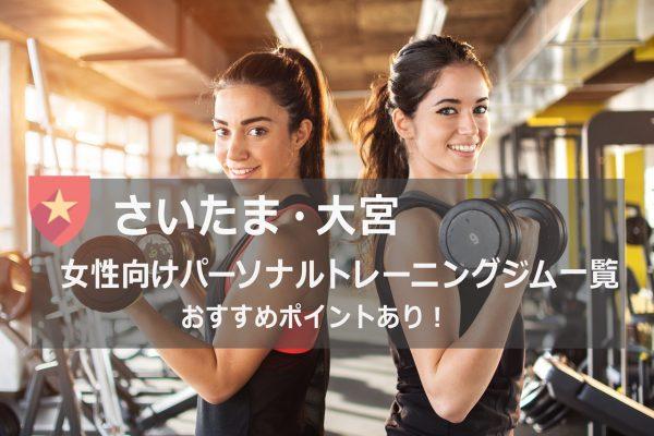埼玉のおすすめパーソナルトレーニングジム