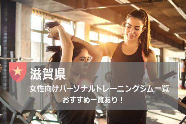 滋賀県女性におすすめパーソナルトレーニングジム