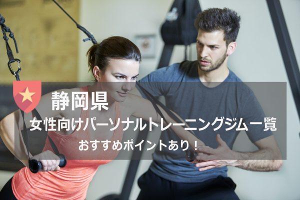 静岡県の女性におすすめのパーソナルトレーニングジム