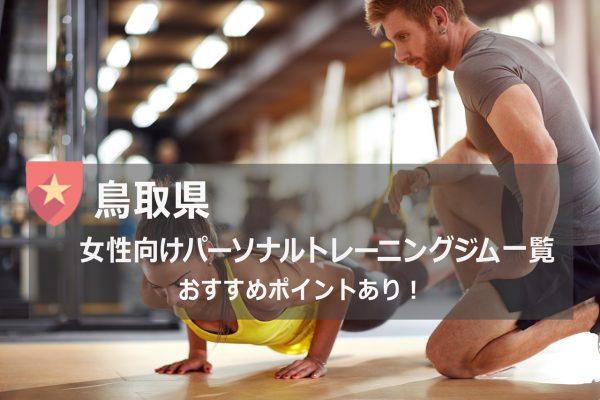 鳥取県のパーソナルトレーニングジム一覧