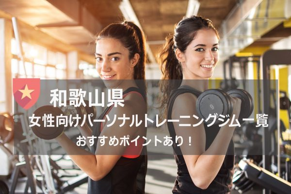 和歌山のおすすめパーソナルトレーニングジム