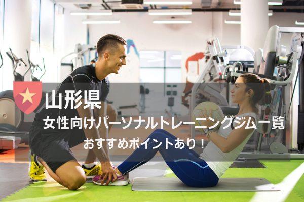 山形県の女性におすすめパーソナルトレーニングジム