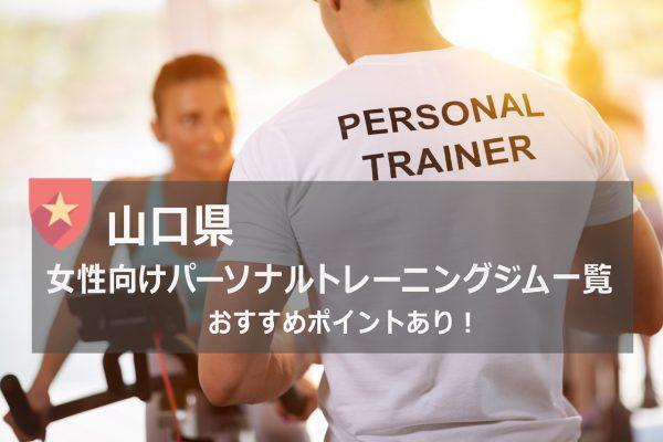 山口県のパーソナルトレーニングジム一覧