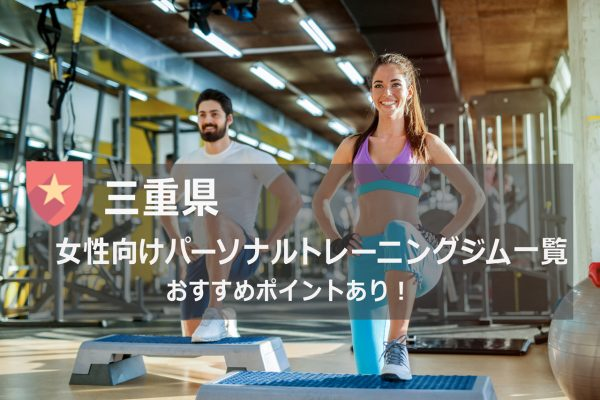 三重県おすすめパーソナルトレーニングジム