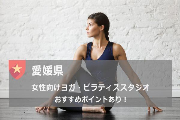愛媛県のおすすめヨガスタジオ 一覧