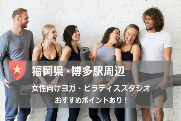 福岡博多周辺おすすめヨガスタジオ