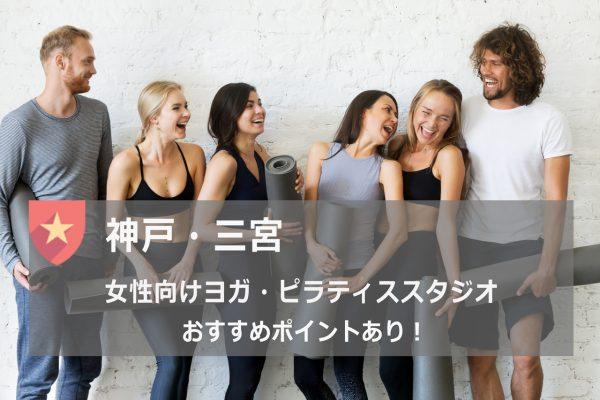 神戸三宮おすすめヨガスタジオ