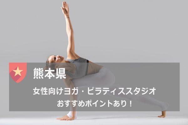 熊本のおすすめヨガスタジオ一覧