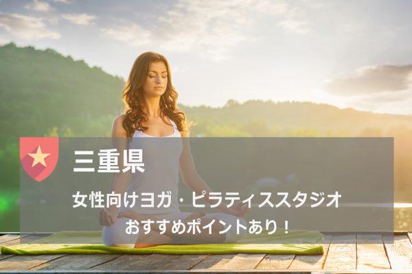 三重県おすすめヨガスタジオ