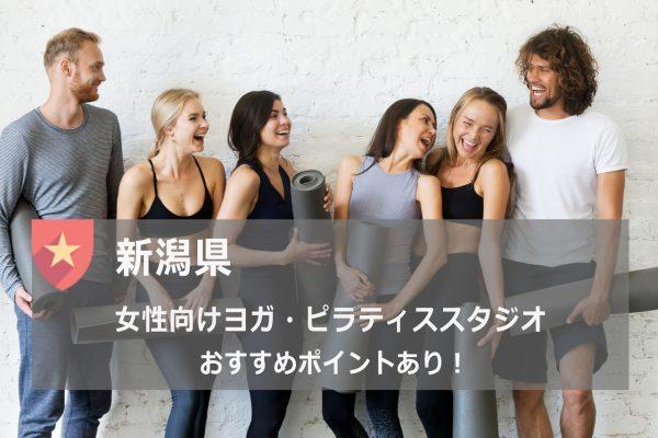 新潟県のおすすめヨガスタジオ一覧